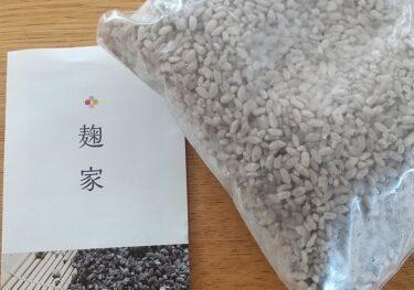 古賀市「麹家(こうじや)」の発酵食品でおいしく腸から健康に!