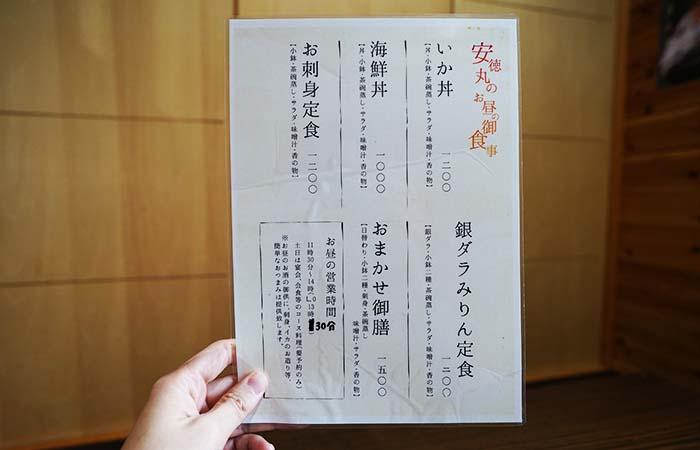 福津 安徳丸
