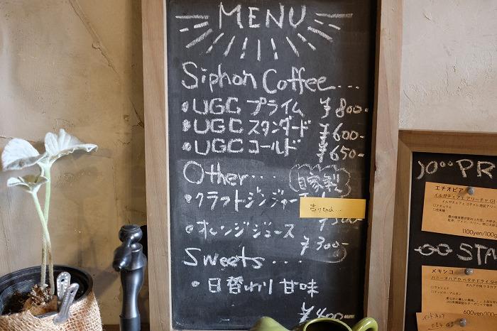 宗像 浮雲珈琲 メニュー コーヒー