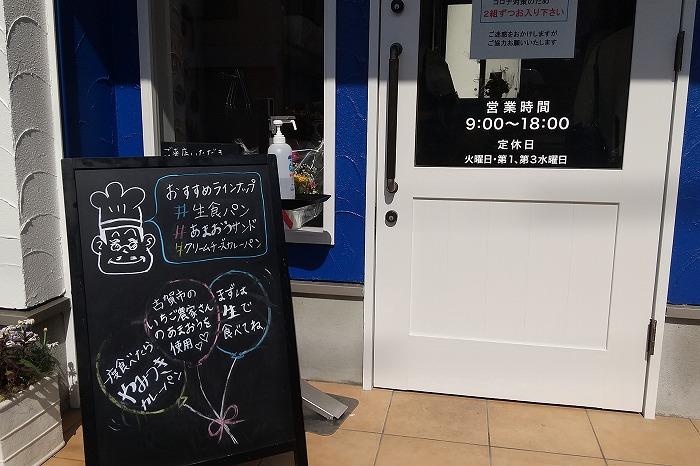 古賀市 パン屋 パンキチ 看板 入口