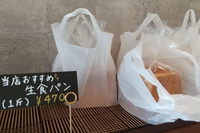 古賀市 パンキチ 生食パン