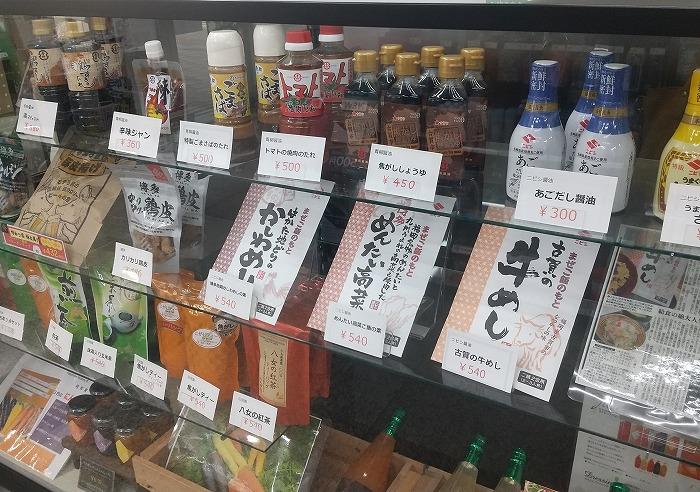 古賀市観光協会 販売商品