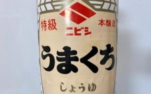 ニビシ醤油 古賀市