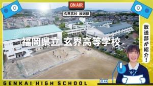 福岡県立玄界高校PR動画